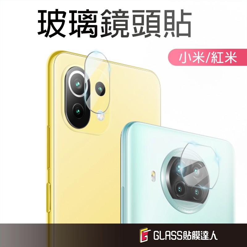 小米 鏡頭保護貼 玻璃鏡頭貼 適用Note10 Pro 9 Pro 紅米9T 11 Lite 10T Note 10s