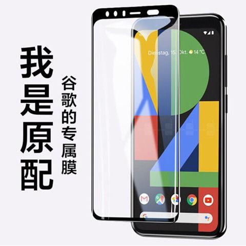 Google全膠滿版玻璃貼 玻璃保護貼適用Pixel 5 4a 5G 4 3a 3 XL Pixel5 Pixel4a