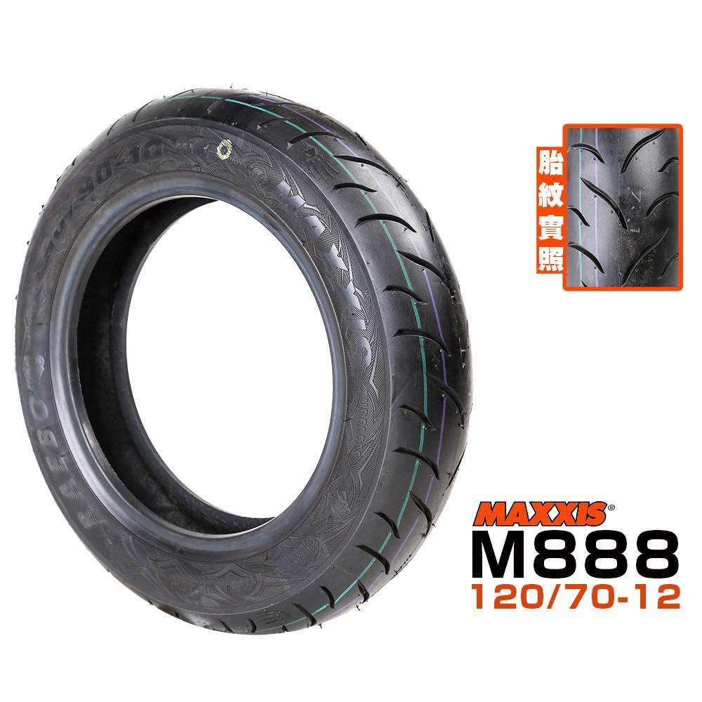 瑪吉斯 MAXXIS 鋭豹 M888 複合式熱熔胎 120/70-12