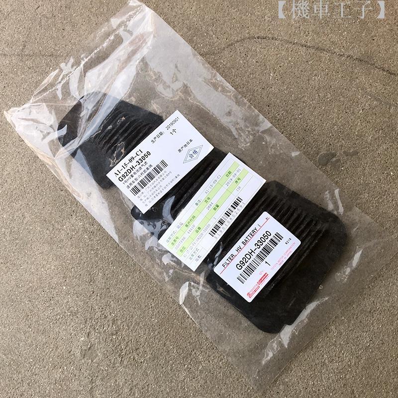 【機車王子】TOYOTA Camry Avalon Lexus ES Hybrid 油電混動 電瓶 蓄電池 通風濾網
