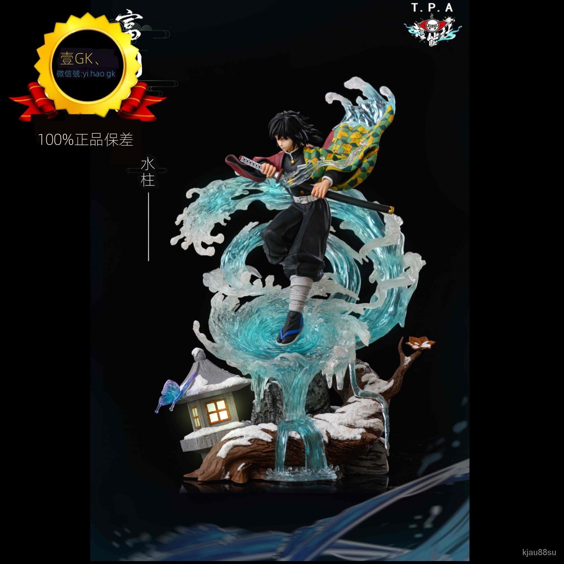 【正版現貨】【壹號gk】TPA 柱系列 水柱 富岡義勇 鬼滅之刃GK 限量雕像模型
