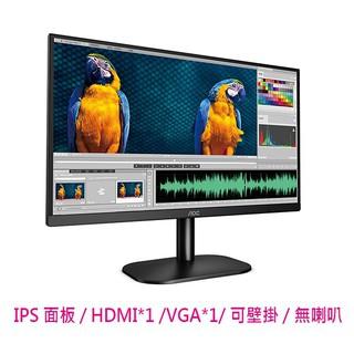 【酷3C】全新 AOC 27吋 27B2H 螢幕 HDMI IPS 窄邊框 不閃屏 液晶螢幕 電腦螢幕 顯示器 臺中市