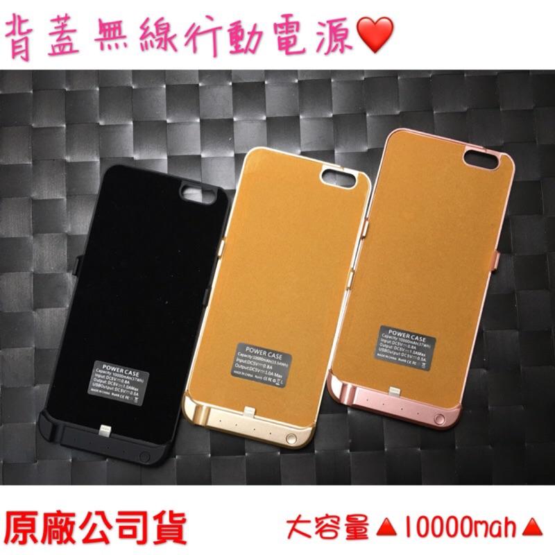 iphone7/7+可用原廠公司貨 無線行動電源 行動背充 免線充電 兩臺ㄧ起充