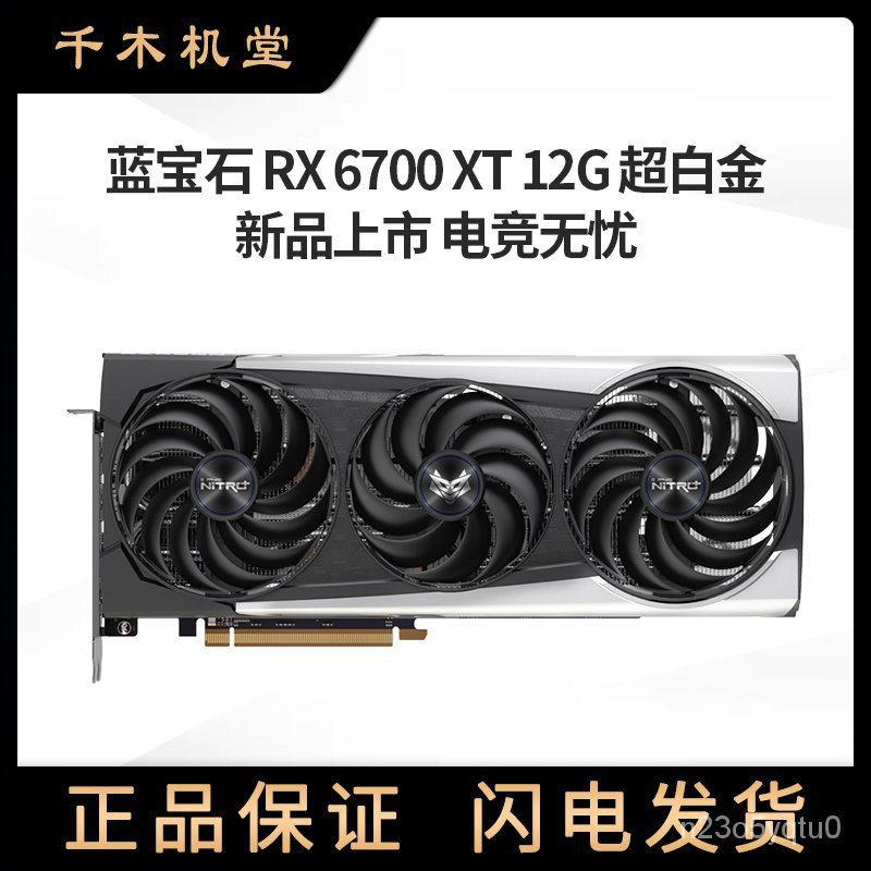AMD藍寶石 RX6700XT 6800/6900XT 12G 16G超白金電腦獨立極光顯卡