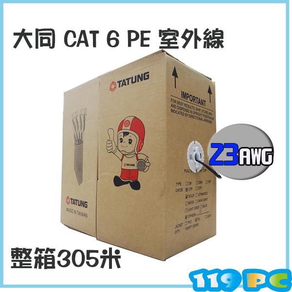 大同網路線 cat6 (23AWG) PE 室外線 305米 305M 【119PC電腦維修站】 彰師大附近