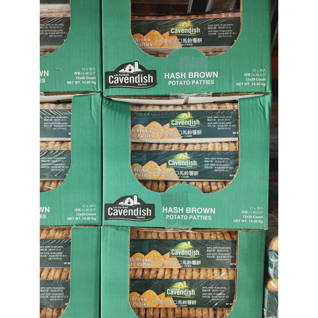 《潘潘好市多代購》CAVENDISH馬鈴薯餅