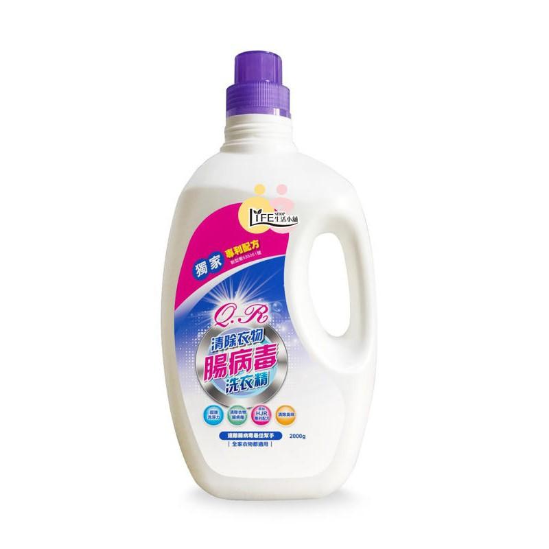 QR清除腸病毒洗衣精 2000ml (補充包/瓶裝)