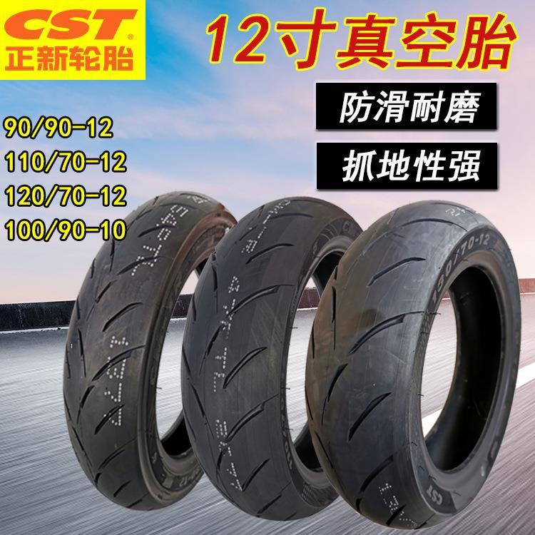 ARc正新輪胎90/90-12半熱熔真空胎110/120/130/60/70-12電動車摩托車