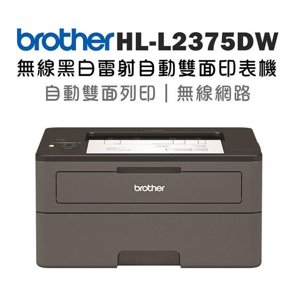 Brother HL-L2375DW 無線黑白雷射自動雙面印表機【原廠】