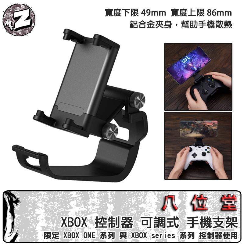 現貨 八位堂 8Bitdo XBOX 控制器 手把 專用 支架 手機支架  可伸縮夾式 鋁合金
