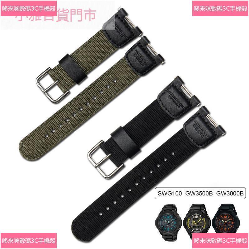 聰聰1號卡西歐 Sgw100 Sgw-100 錶帶配件的尼龍錶帶配件更換 Sgw-100-1V Sgw-1000919