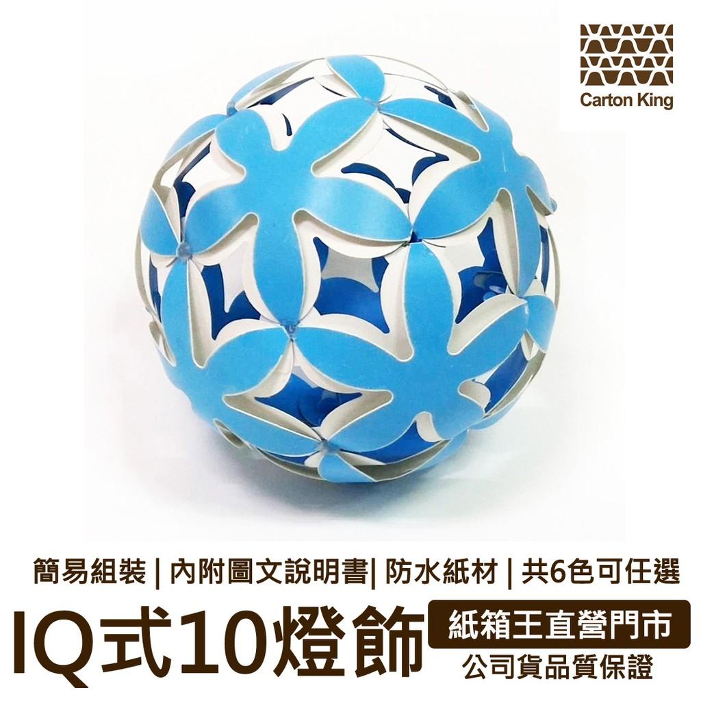 IQBALL式10 (六色可選) 紙箱王 不含LED燈需另加購可享優惠