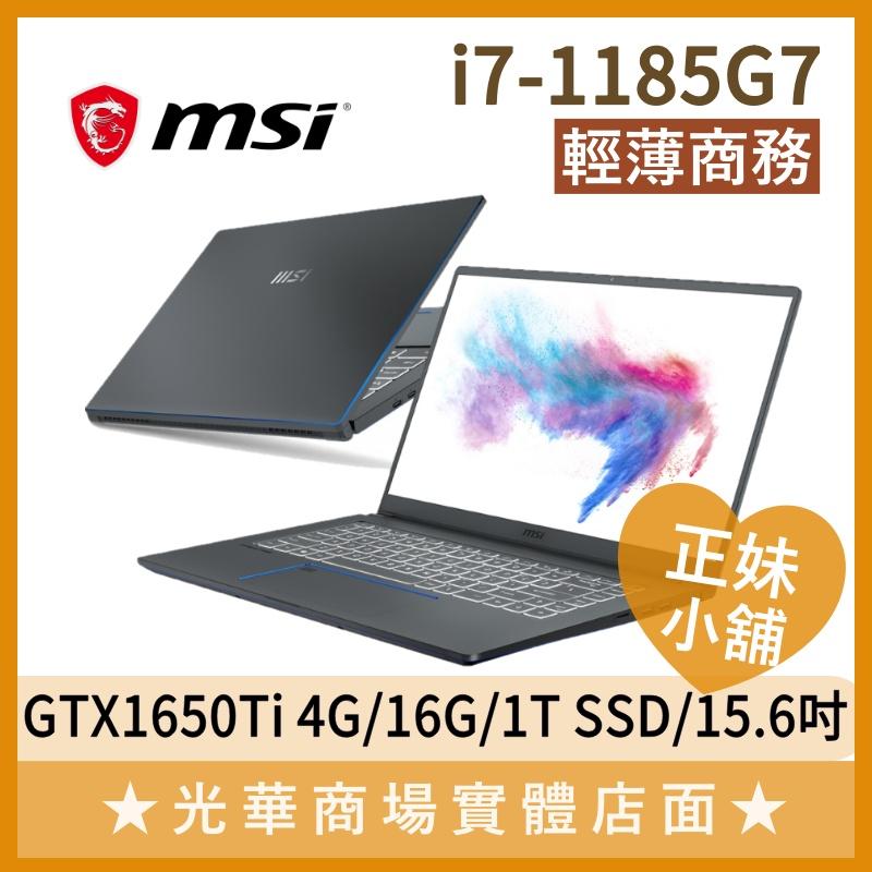 正妹小舖❤I7 Prestige15 A11SCS-001TW MSI微星 1650Ti 輕薄 電競 15.6吋 筆電