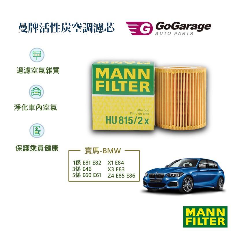 現貨MANN 機油芯 HU815/2X 適用 BMW E46 E90 316i 318i E87 116肥聰賣場