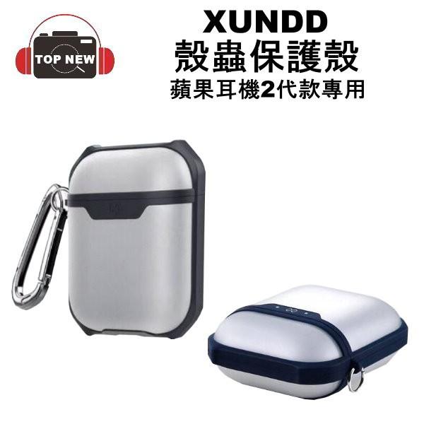 訊迪 XUNDD 耳機保護套 XD-B-AP2 甲殼蟲保護殼 耳機套 適用 蘋果 耳機 2代款 台南上新