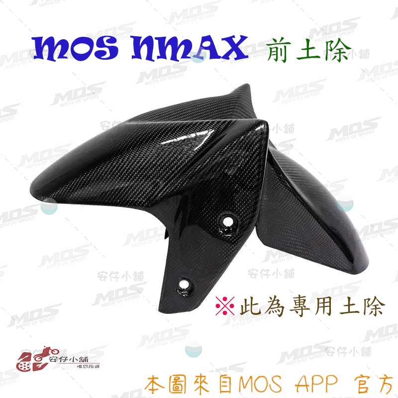 🌟🌟安仔小舖🌟🌟《MOS NMAX卡夢前土除 NMAX碳纖維前土除》NMAX 前土除 NMAX專用 N-MAX 卡夢