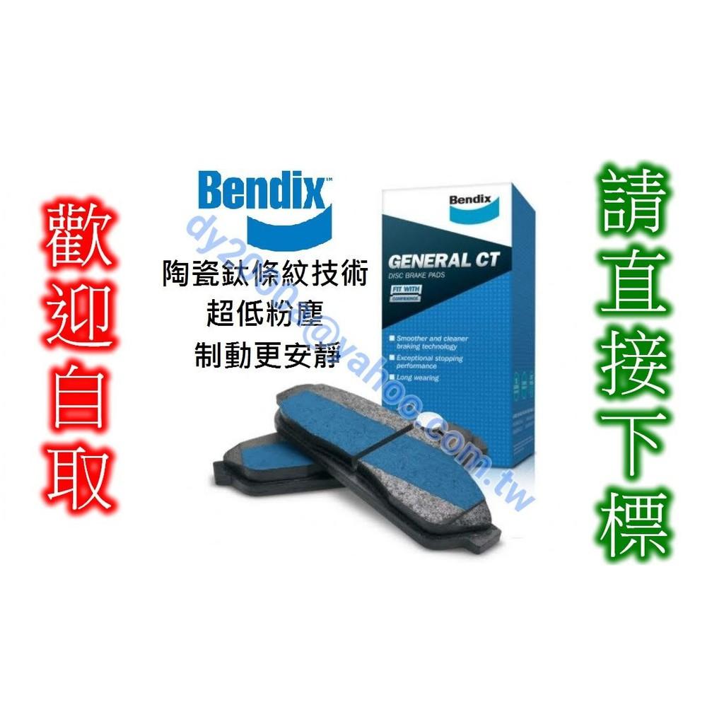 【可自取】BENDIX 陶瓷鈦條紋 TEANA / SUPER SENTRA / JUKE 【前碟】 煞車片來令片煞車皮