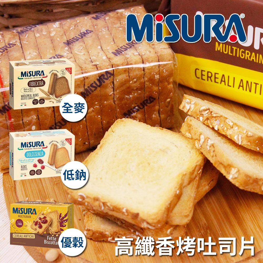 【MISURA】高纖香烤吐司片(320g/包)(全麥/低鈉配方/優穀)