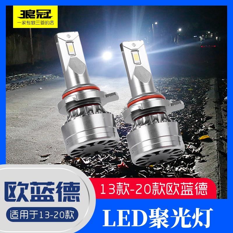 適用于13-21款三菱新outlander大燈改裝led遠近光燈瞬間啟動聚光