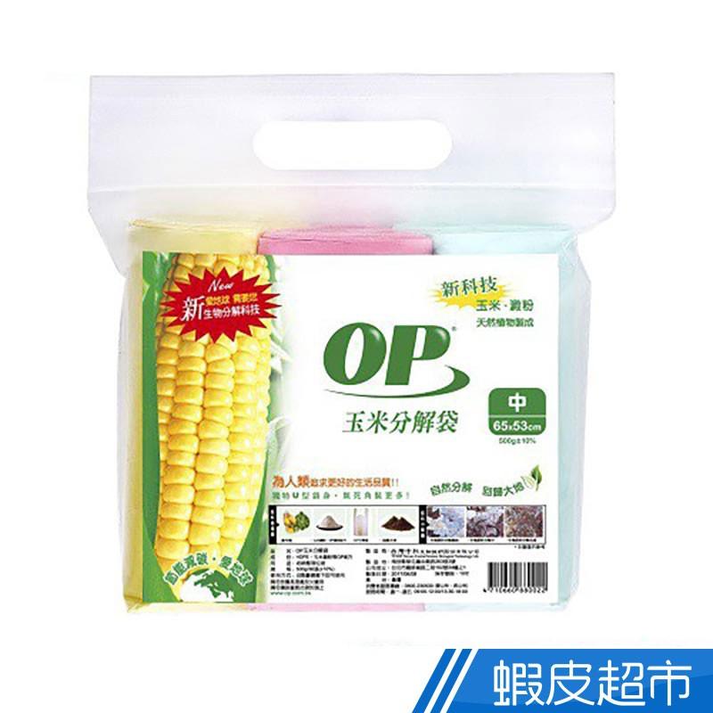OP 玉米分解垃圾袋 現貨 蝦皮直送