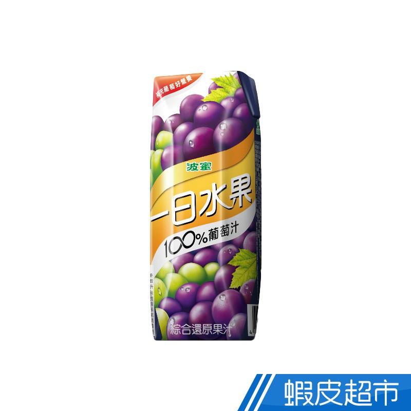 波蜜 一日水果100%葡萄綜合果汁250ml 18入/箱 蝦皮直送 現貨