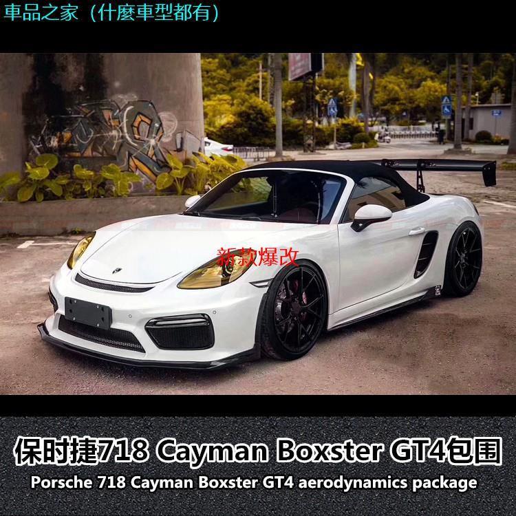 新品爆改適用于保時捷718 Cayman Boxster改裝GT4正版前唇后唇尾翼GT4包圍--車品之家