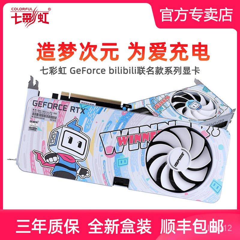 (限時搶購)七彩虹RTX3060Ti/3070 bilibili聯名款顯卡嗶哩嗶哩8G/12G獨顯b站