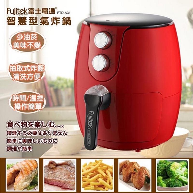 現貨⭐免運⭐Fujitek富士電通 3.2L智慧型氣炸鍋 FTD-A31紅色