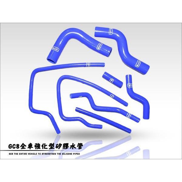 IMPREZA GC8 EJ20 STI WRX GT 水管 強化矽膠管 三層 耐熱 耐壓 8件式
