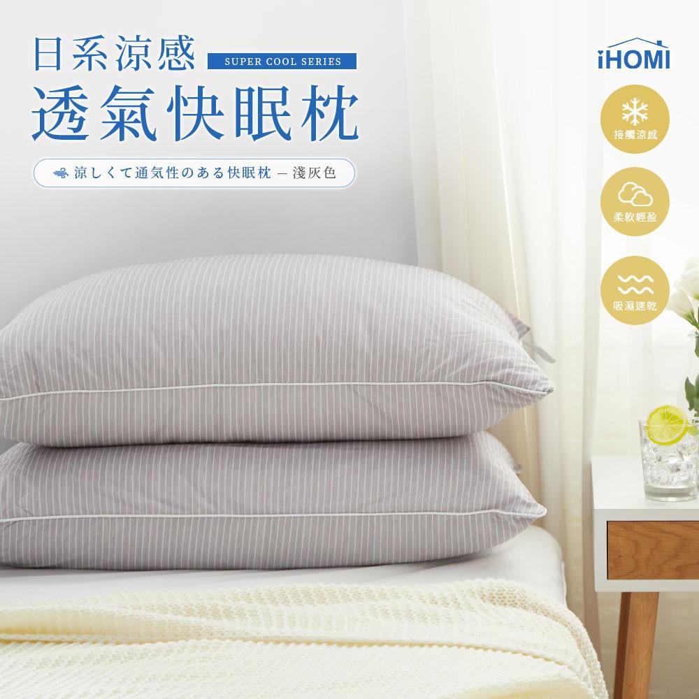 【iHOMI 愛好眠】日系涼感透氣快眠枕-淺灰色