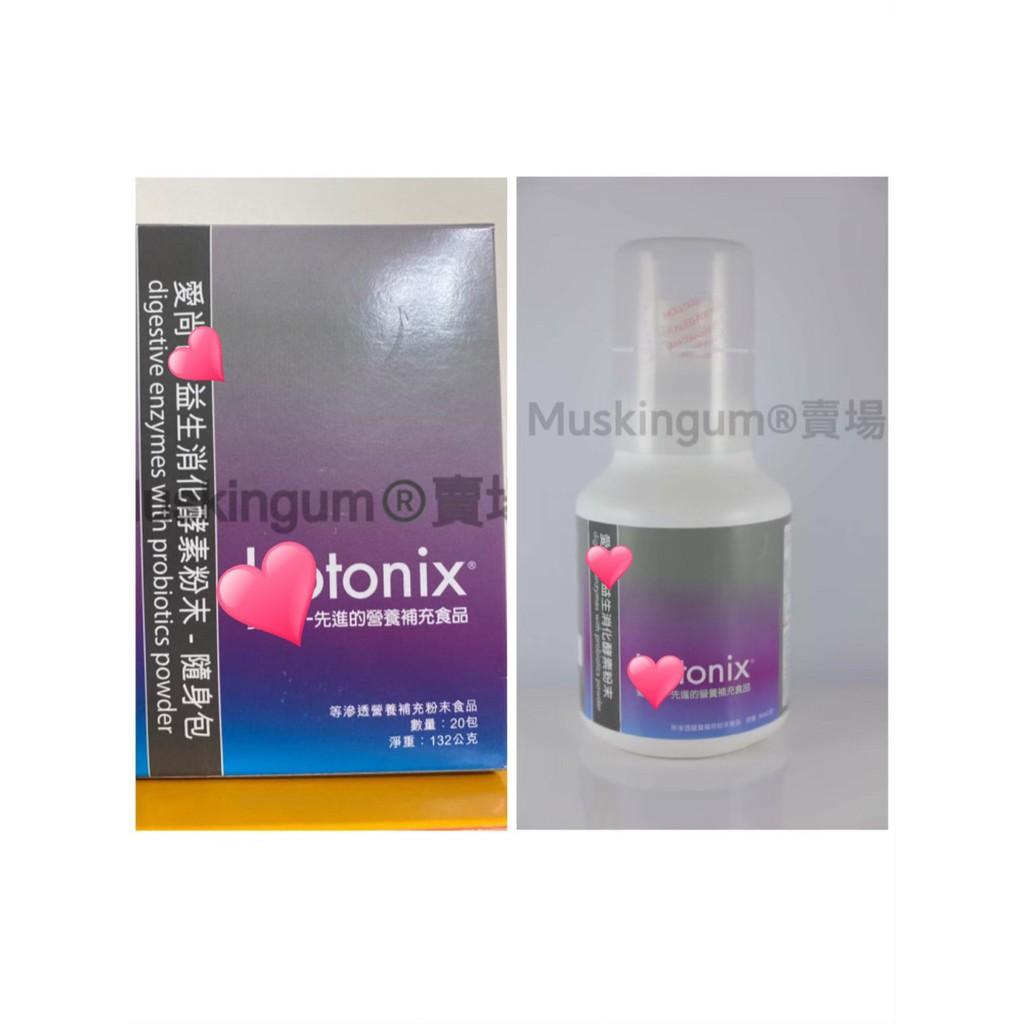 【美安 益生消化酵素】 $690 - $830 酵素 消化 消化酵素 盒裝 瓶裝