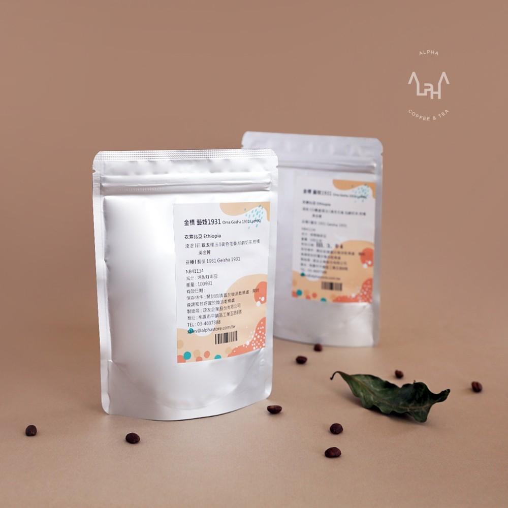【Alpha Coffee & Tea】淺焙金標藝伎1931 -- 日曬 衣索比亞 100g 咖啡豆