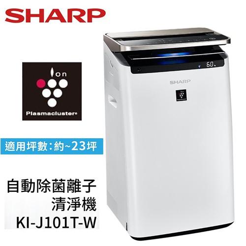 SHARP 夏普 KI-J101T-W 空氣清淨機 買大送小 (聊聊再折扣) 1年保固 自動除菌離子 23坪 公司貨