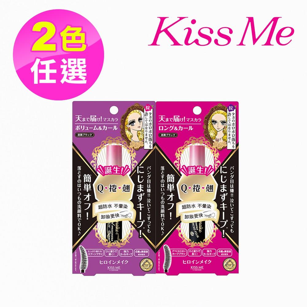 Kiss Me 花漾美姬瞬翹自然捲防水睫毛膏6g(二款任選)