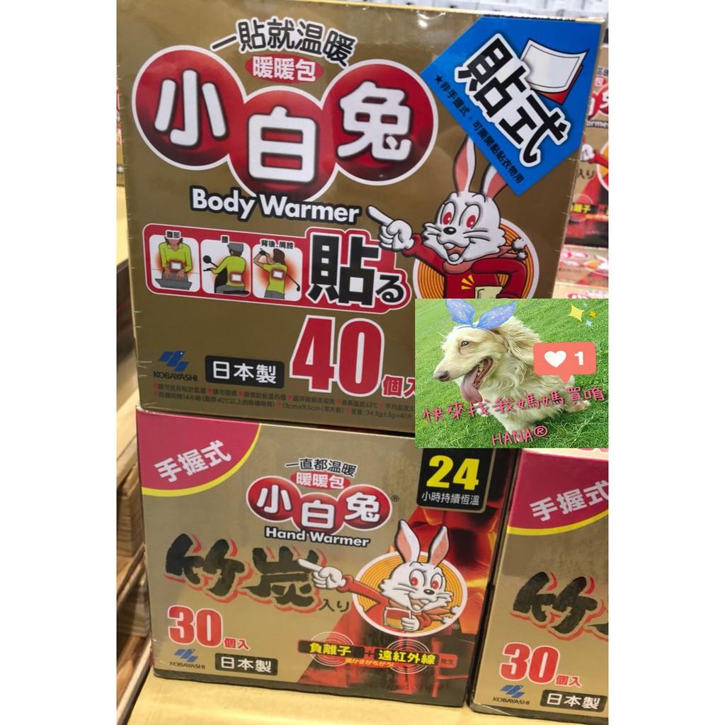 現貨 好市多代購 小白兔 貼式暖暖包(40片/盒) / 握式暖暖包(30片/盒) 好事多 COSTCO costco