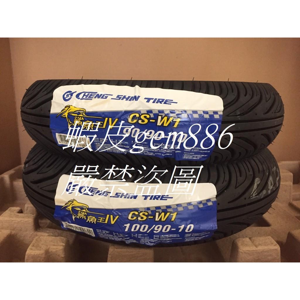 正新CS-W1鯊魚王四代100/90-10 90/90-10 120/70-12 130/7