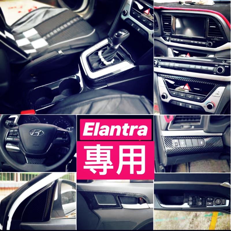 現代Super Elantra sport 6&6.5 內裝 內飾貼片 改裝 碳纖維