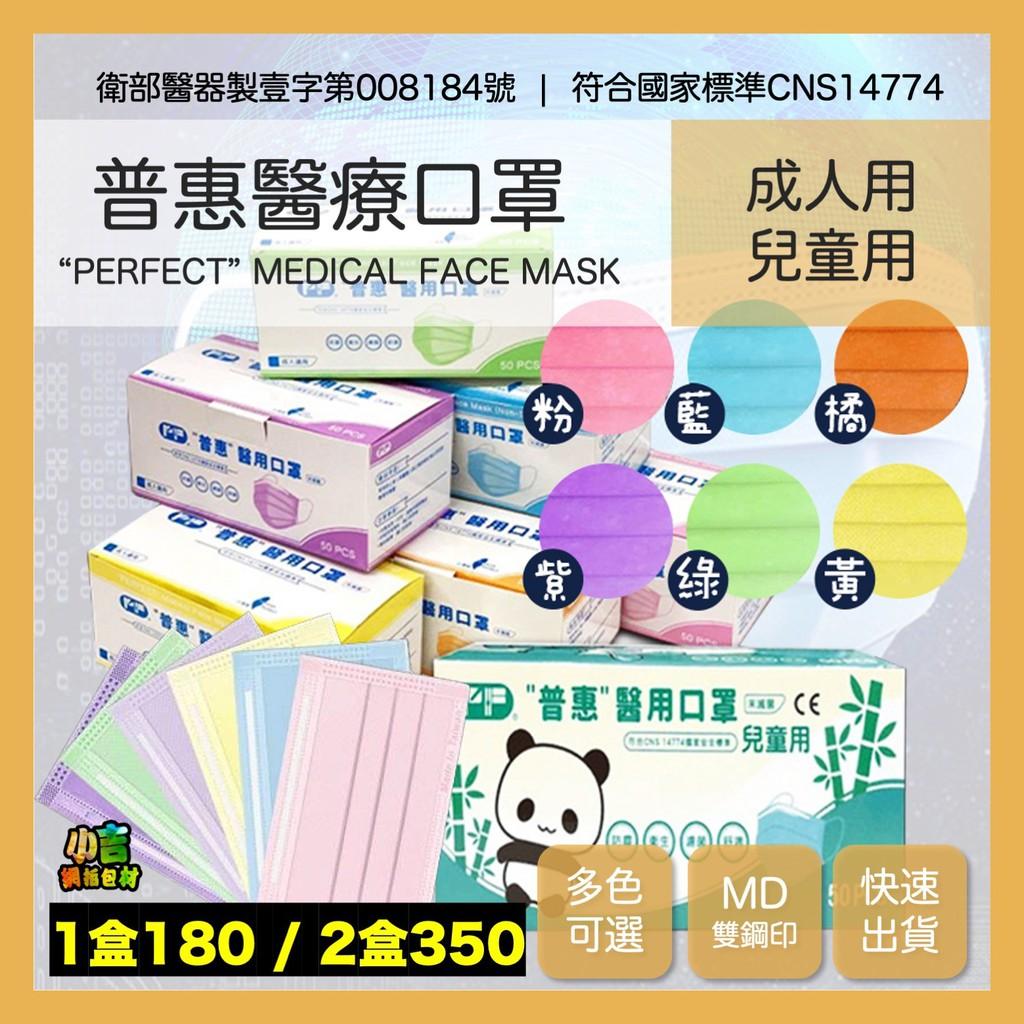 (可開發票)普惠醫工/成人口罩/台灣製醫療口罩 50入/隨貨附發票 /現貨 /兒童口罩 /彩色