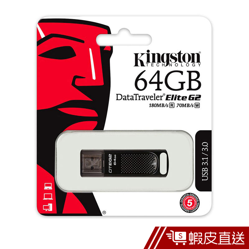 Kingston 金士頓 64GB DataTraveler Elite G2 3.1 隨身碟 24h