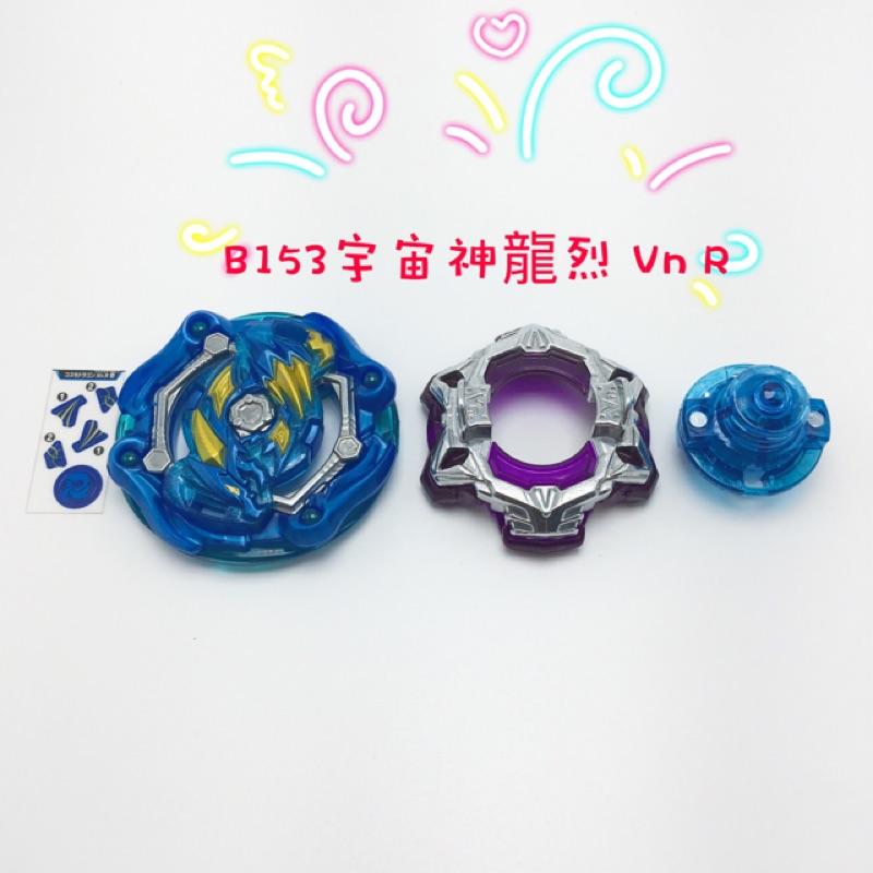 現貨 b 153 宇宙神龍 烈 Vn鐵 R軸 戰鬥陀螺 b153 susu