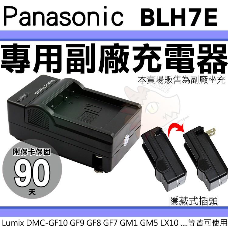 Panasonic BLH7E 副廠充電器 座充 Lumix GF10 GF9 GF8 GF7 GM5 GM1 LX10