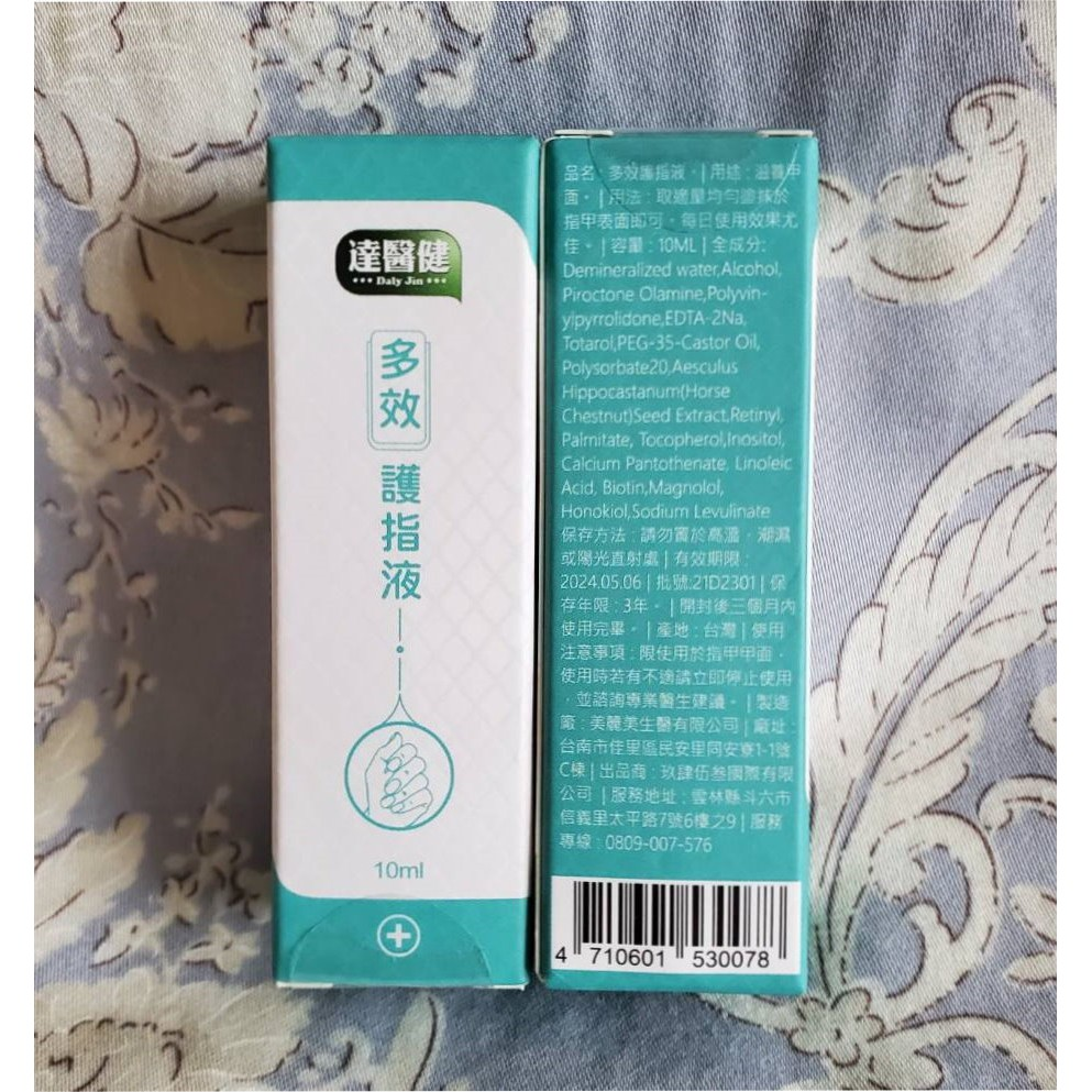 ❤達醫健❤多效護趾液 專利植萃淨護趾液 淨甲護趾液❤1瓶10ml❤(灰指甲可用)多效護指液 淨甲護指液