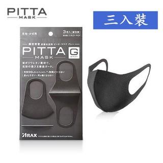 PITTA MASK 黑色口罩 現貨 日本代購 兒童口罩 日本原裝 日本製 可水洗口罩 3入 PITTA 路韓明星同款 新北市