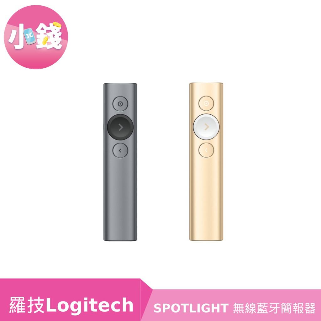 羅技 SPOTLIGHT 無線藍牙簡報器 無線簡報器 藍牙簡報器 簡報筆 藍牙簡報筆 簡報器【小錢3C】