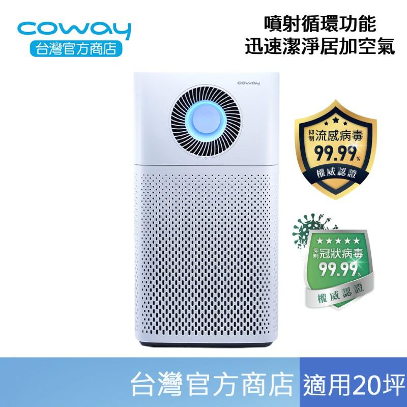 Coway AP-1516D 循環噴射型 空氣清淨機 20坪