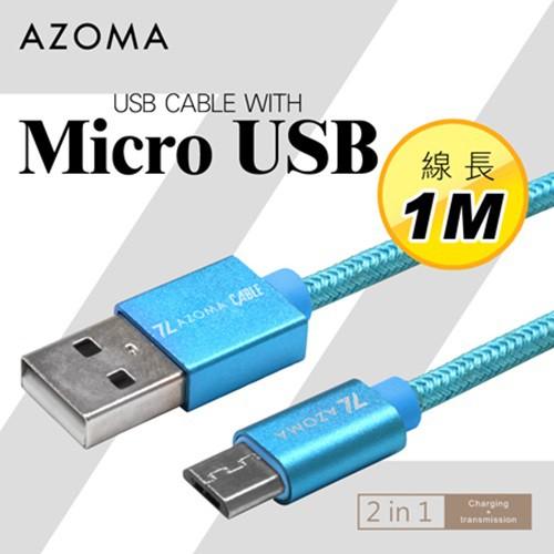 AZOMA CM-1BE Micro USB 充電傳輸線 1M 海軍藍色
