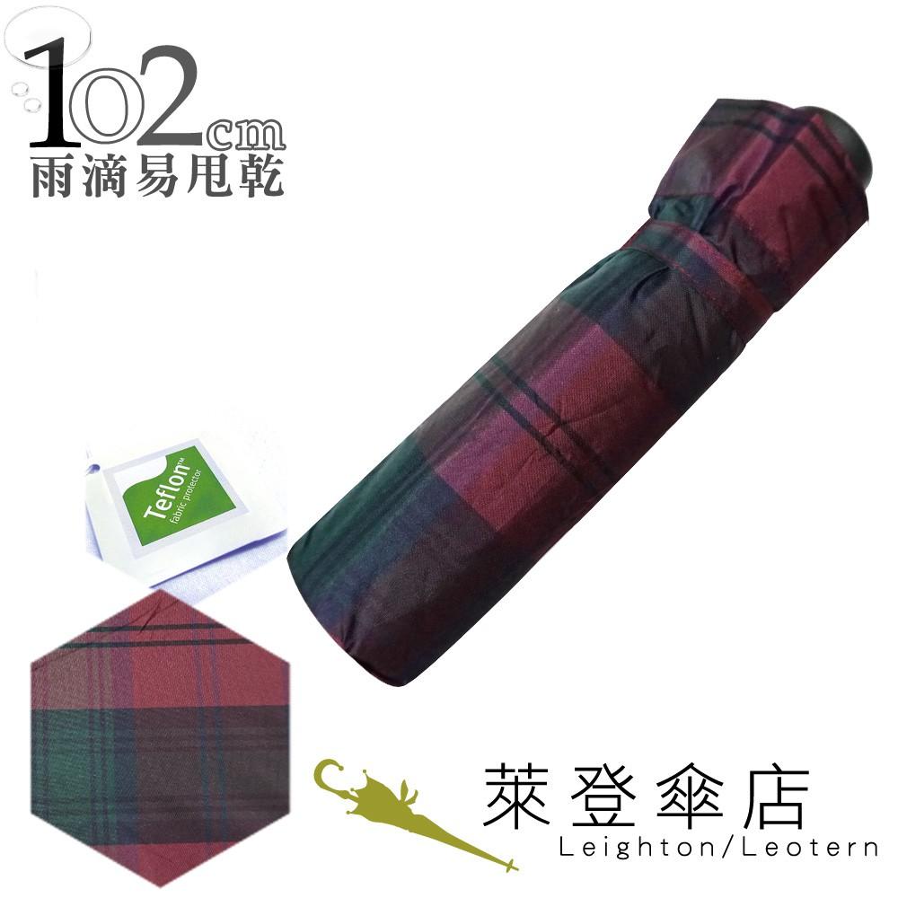 【萊登傘】雨傘 102cm加大傘面 先染色紗格紋布 易甩乾 手開傘 紫綠格紋