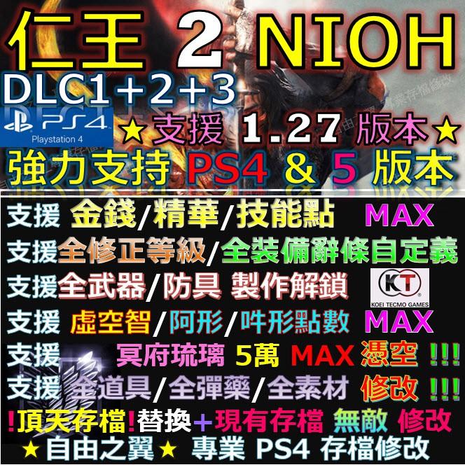 【PS4】【PS5】仁王2 -1.27版本 存檔 無敵 修改 專業 金手指 Save Wizard Steam Cybe