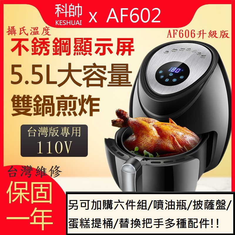 【保固一年 送四件組配件】科帥AF602氣炸鍋 台灣專用110V電壓空氣炸鍋 攝氏顯示 5.5L大容量 智能觸屏