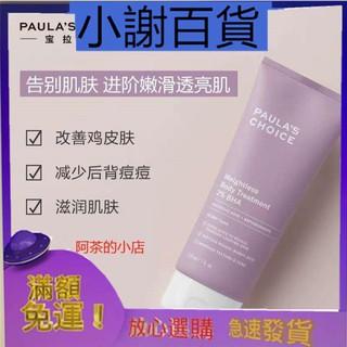 熱銷全新PaulasChoice寶拉珍選抗老化柔膚2%水楊酸身體乳煥采10%果酸身體乳2%水楊酸精華液* 台北市